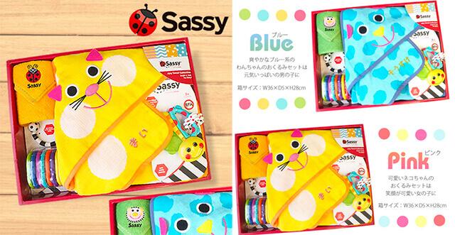 【Sassy】出産祝い名前入りおくるみセット