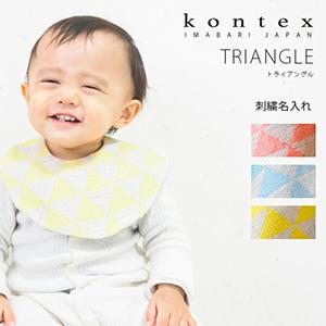 【kontex】刺繍名入れ付トライアングルスタイ