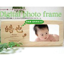 赤ちゃんの名前入り出産祝いに 木製デジタルフォトフレーム