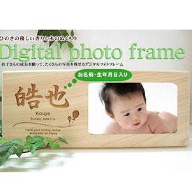 名前入り 木製デジタルフォトフレーム
