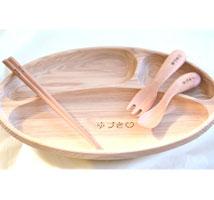 名前入り出産祝いに、名前入り 木製ワンプレート皿