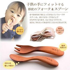 名前入り 木製スプーン&フォークセット