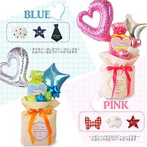 ブルー、ピンク