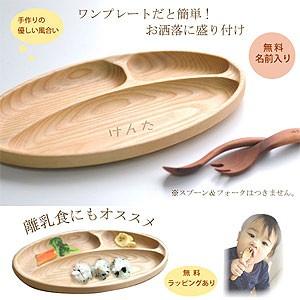 名前入り 木製 ワンプレート皿