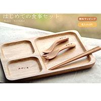 名前入り木製ワンプレート皿