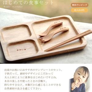 名前入り木製ワンプレート皿セット