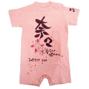 名前入りTシャツ/ロンパース(お仕立券)