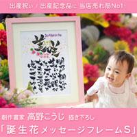 誕生花 メッセージフレーム(お仕立券)