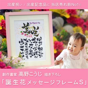 誕生花 メッセージフレーム