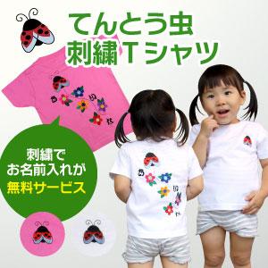 名入れ刺繍Tシャツ、てんとう虫