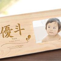 名前入り 木製 デジタルフォトフォレーム