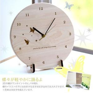 木製メッセージ丸型時計
