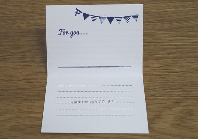 メッセージカードのメッセージ部分