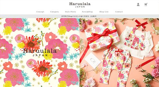 名前入り出産祝いのお店、Haruulala